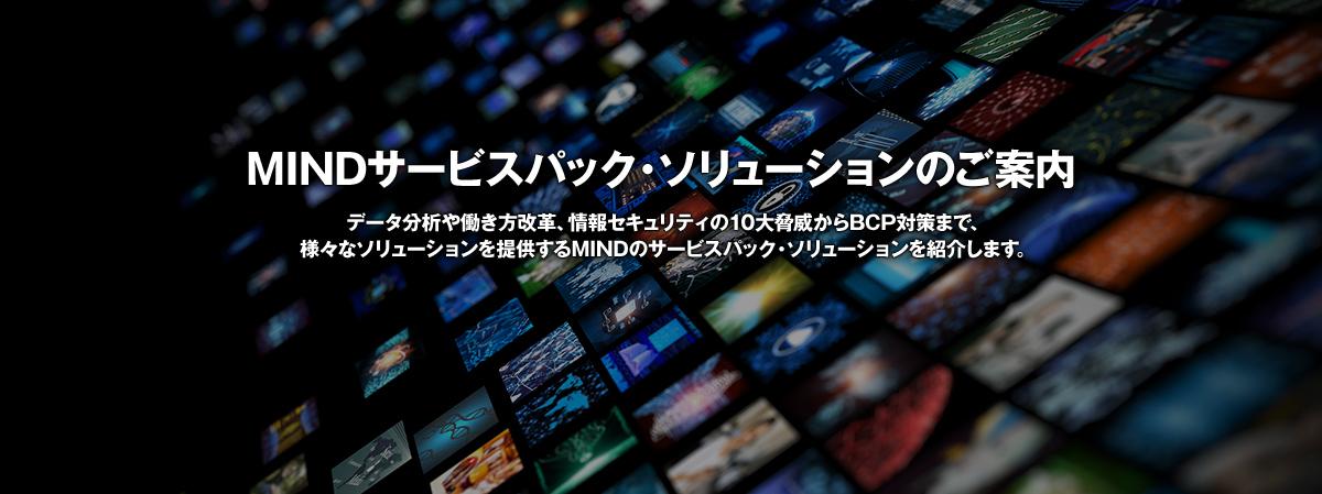 三菱電機インフォメーションネットワーク株式会社(MIND)